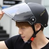 安全帽機車頭盔男個性酷防曬半覆式女