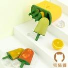 雪糕模具家用兒童小冰棒冰淇淋盒子帶蓋模具可愛【宅貓醬】