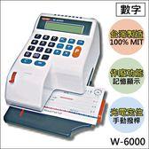 【高士資訊】VERTEX 世尚 W-6000 數字 支票機 光電定位 阿拉伯數字