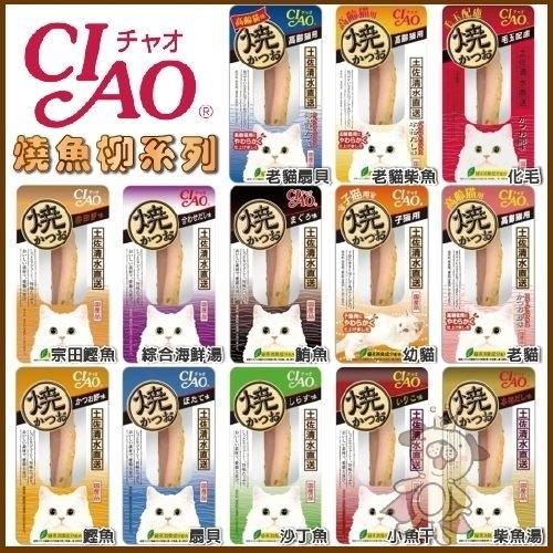 『寵喵樂旗艦店』日本CIAO《燒魚柳條系列單包》30g /現貨隨機出貨
