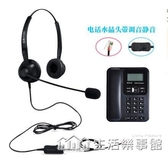 電話耳機客服耳麥話務員電銷專用座機外呼降噪頭戴式 生活樂事館