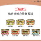 SEEDS惜時[喵喵日記鮪魚貓罐,7種口味,170g,泰國製](一箱48入)
