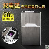 20支裝充電煙盒打火機一體創意防風雙電弧usb電子點煙器便攜菸盒