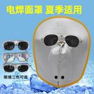 面罩 電焊防護罩臉部焊帽頭戴式牛皮焊工用品裝備輕便燒焊眼鏡全臉面罩 星河光年