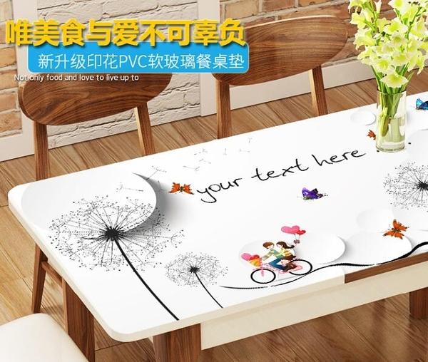 軟玻璃pvc桌布防水防燙防油免洗餐桌墊茶幾透明塑料水晶板長方形QM 向日葵