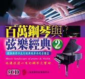 百萬鋼琴與弦樂經典 2 CD 5片裝  (音樂影片購)