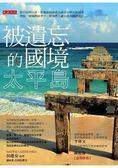 被遺忘的國境,太平島:從日出到日落從島嶼到海底,侯建安帶你一窺國際紛爭中,被許多