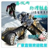 冰爪鞋套 防滑冰爪18齒錳鋼旅游徒步雪地攀冰巖登山防滑鞋套釘鞋