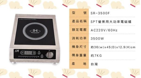 ^聖家^(送USB充插隨行強風扇)SPT商業用變頻電磁爐 SR-3500F【全館刷卡分期+免運費】