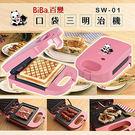 【BIBA百變】三明治機 SW-01...