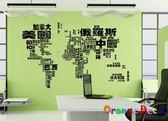 壁貼~橘果 ~世界地圖DIY  壁貼牆貼壁紙客廳臥室浴室幼稚園室內 裝潢