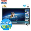 禾聯HERAN 50吋 4K連網液晶顯示...