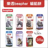 beaphar〔樂透,愛貓餡餅,小包,35g,7種口味〕