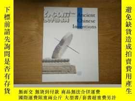 二手書博民逛書店Ancient罕見Chinese Inventions (中國古
