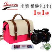 Jenova 吉尼佛 相機包 米蘭MILANO315(小) 一機一鏡 攝影側背包