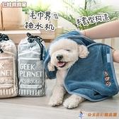 寵物狗吸水毛巾速干貓狗洗澡毛巾柔軟浴巾【公主日記】