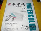 水彩紙 雪山8開水彩紙 雪山水彩紙 160G 20張