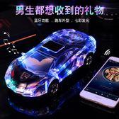 藍芽音箱七彩燈發光低音炮手機電腦車載家用迷你便攜式小音響WY 提前降價 免運直出
