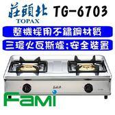 【fami】莊頭北 瓦斯爐 傳統台爐 TG 6703 純銅三環瓦斯爐