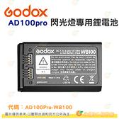 神牛 Godox AD100Pro-WB100 閃光燈 專用 鋰電池 DC7.2V 2600mAh Li-ion 電池