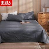 南極人全棉水洗棉床單單件日式素色學生宿舍單人被單1.5/1.8米床『小宅妮時尚』