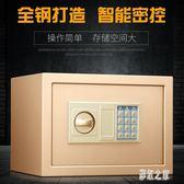 全鋼保險箱辦公家用小型投幣床頭保險櫃密碼帶鎖防盜撬隱藏保管箱 DR18065【彩虹之家】