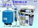 RO純水機.淨水器.過濾器咖啡機濾水器餐...