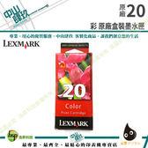 LEXMARK 20  彩色 原廠盒裝墨水匣
