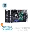 HOLGA 即可拍 彩色負片 ISO 200 36張 傻瓜相機 透明相機 傳統膠卷相機 底片相機