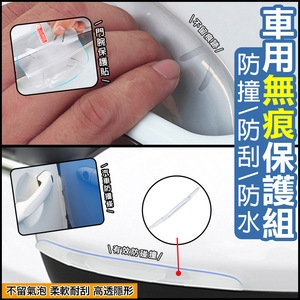 車用無痕防水防撞防刮保護組(超值6入)門碗保護貼