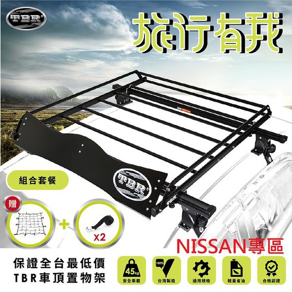 【TBR】NISSAN專區 ST12M-110 車頂架套餐組 搭配鋁合金橫桿(免費贈送擾流版+彈性置物網+兩組束帶)