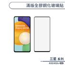 三星 A52 / A52s 5G 滿版全膠鋼化玻璃貼 保護貼 保護膜 鋼化膜 9H鋼化玻璃 螢幕貼 H06X7