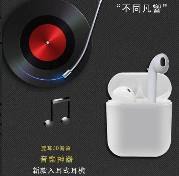 〖現貨速發〗i7藍芽耳機 tws藍芽耳機 i7s無線藍芽耳機 交換禮物藍芽耳機帶充電倉  青山市集