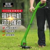 固強除草機小型電動割草機家用插電式草坪修剪機打草機草坪機mks 小宅女