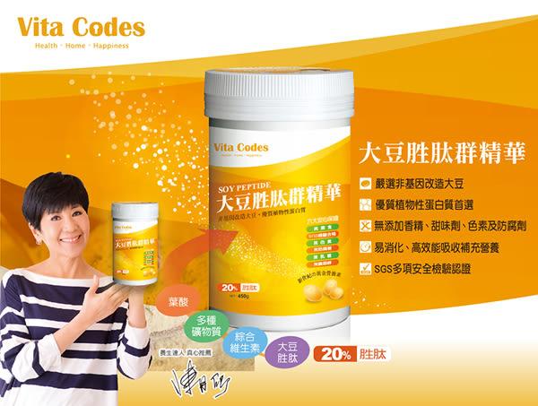 《立即購+贈小橘寶》Vita Codes 大侑 大豆胜肽群精華群 (大罐450g*1罐)