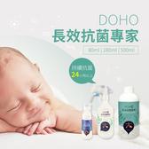 殺菌 抗菌 DOHO 長效抗菌專家 80ml 抗菌噴霧 奈米鋅離子 抗菌99.99% 長效24小時 台灣製