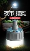 led充電燈應急照明家用式移動超亮夜市擺攤地攤停電戶外備用燈泡