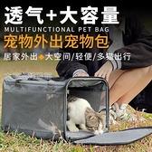 寵物外出包Kepet夏季貓包外出便攜狗狗包貓咪外出包大號透氣寵物手提貓籠子YJT 快速出貨