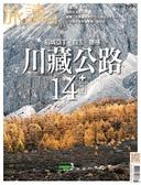 or 旅讀中國 7月號/2020 第101期