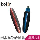 【可超商取貨】歌林水洗鼻毛刀(KBH-R01)顏色隨機出貨