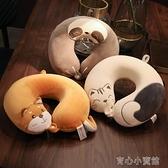 可愛卡通記憶棉靠枕脖子u型枕頭頸枕護頸椎枕車用旅行便攜可拆洗 育心館