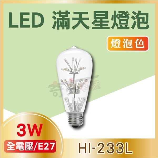 【奇亮科技】3W LED滿天星鎢絲燈泡 E27接頭 黃光 保固一年含稅