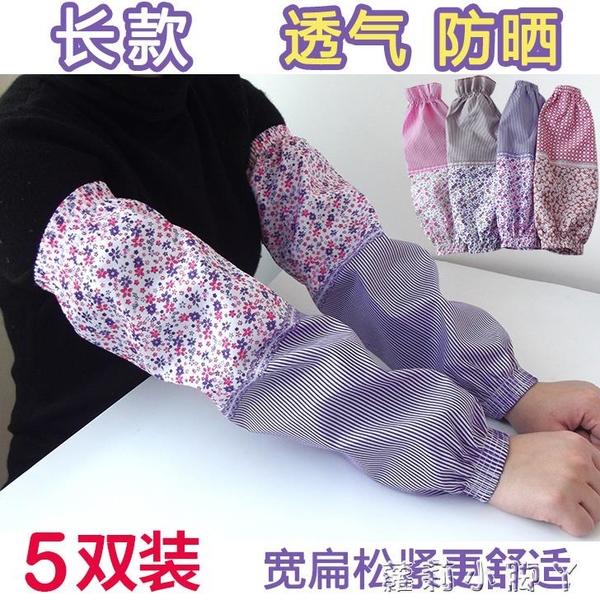 防曬袖套女長款夏季廚房家務用防污護袖工作車間戶外騎車手臂套袖 蘿莉新品