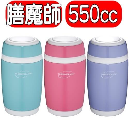 膳魔師【TC-551】550CC燜燒罐《彈蓋超輕量》