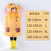 卡通兒童雨衣男童女幼兒園小孩雨衣小學生防水雨披書包位充氣帽檐