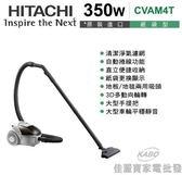 【佳麗寶】-(HITACHI日立)紙袋型吸塵器【CVAM4T】