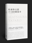 (二手書)松浦彌太郎的100個基本