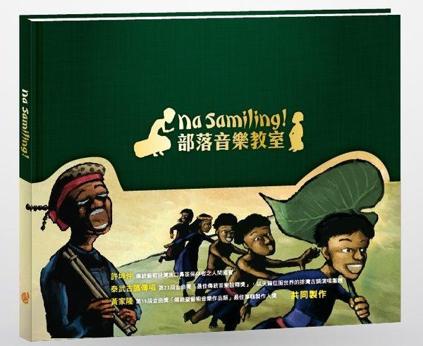 排灣族童謠 有聲繪本 故事書「部落音樂教室」(附光碟/精裝)