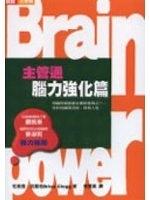 二手書博民逛書店 《Brainpower-主管通腦力強化篇》 R2Y ISBN:9868124840│布萊恩‧克雷格