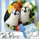 廚房妙工具-ARNEST企鵝飯糰壓模-附海苔打洞器-玄衣美舖